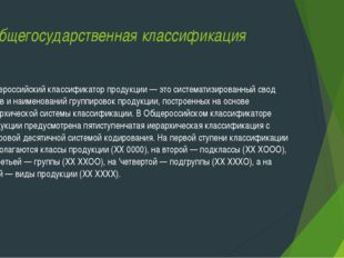 Общегосударственная классификация Общероссийский классификатор продукции