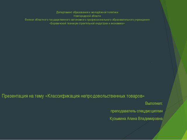 Презентация на тему «Классификация непродовольственных товаров» Выполнил: пр...