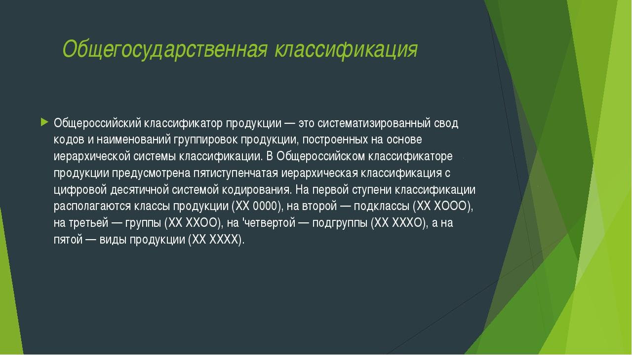 Общегосударственная классификация Общероссийский классификатор продукции...