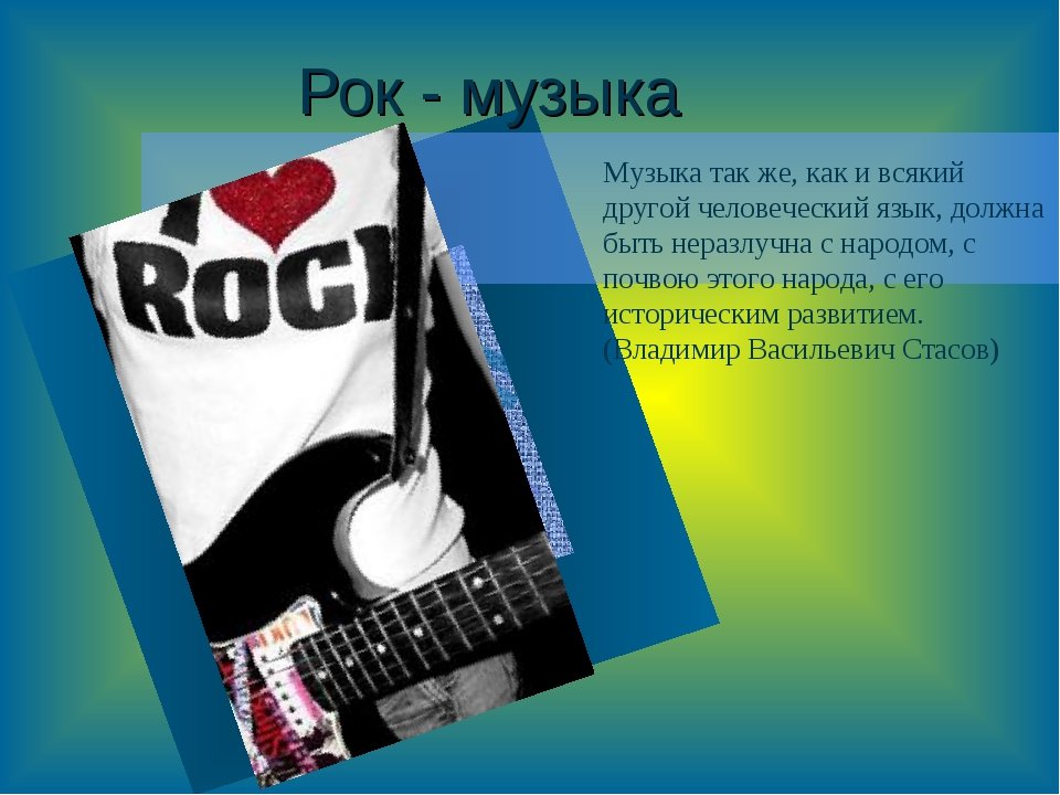 Рок - музыка Музыка так же, как и всякий другой человеческий язык, должна быт...