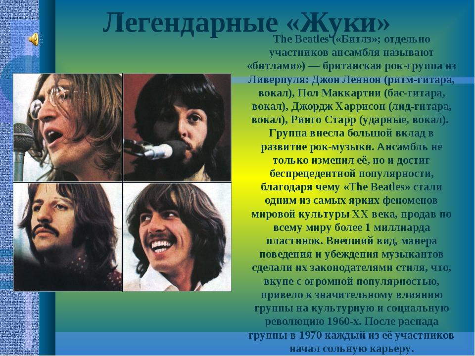 Легендарные «Жуки» The Beatles («Битлз»; отдельно участников ансамбля называю...