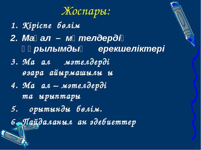 Жоспары: Кіріспе бөлім Мақал – мәтелдердің құрылымдық ерекшеліктер...