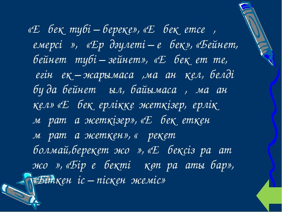 «Еңбек түбі – береке», «Еңбек етсең, емерсің», «Ер дәулеті – еңбек»,«...
