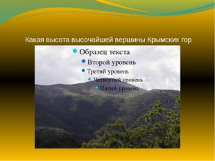 Какая высота высочайшей вершины Крымских гор