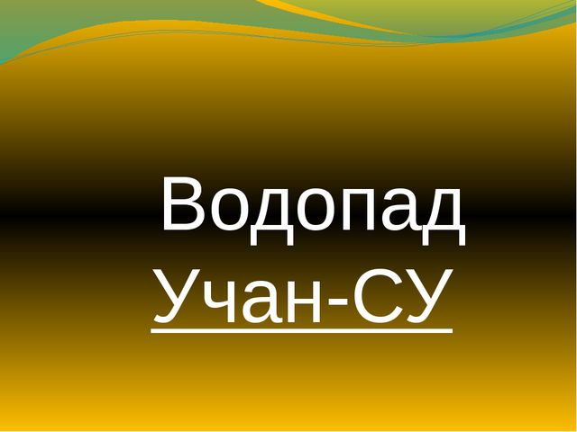 Водопад Учан-СУ