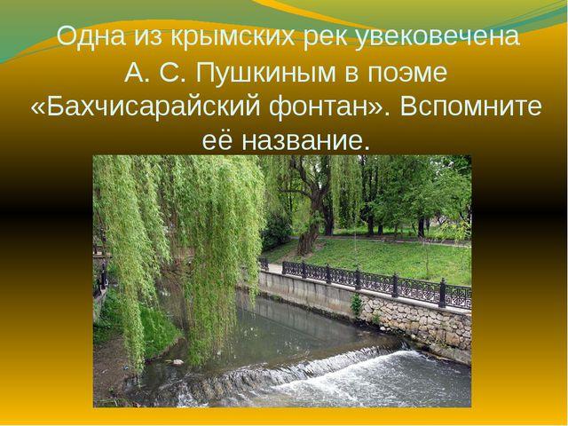 Одна из крымских рек увековечена А. С. Пушкиным в поэме «Бахчисарайский фонт...