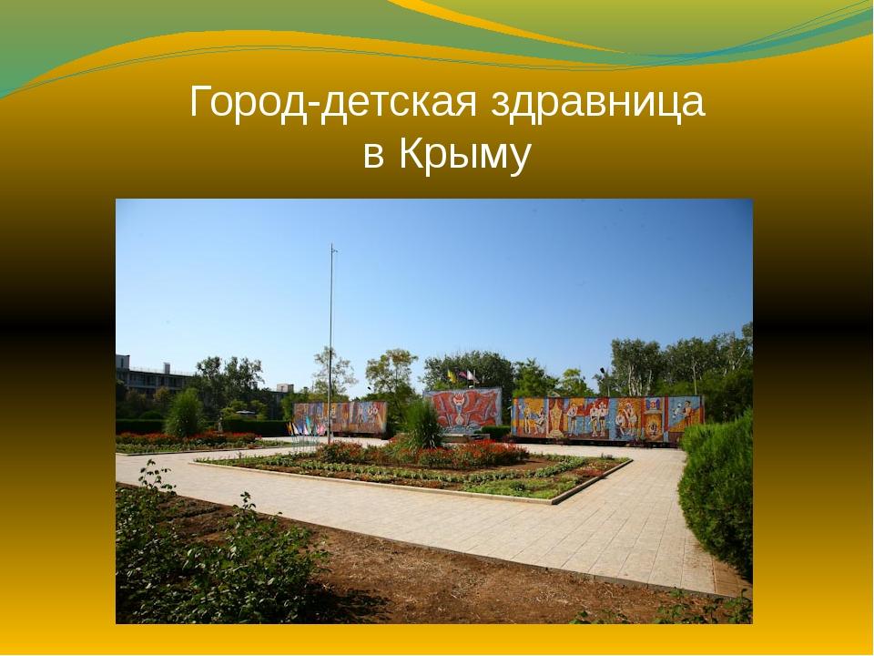 Город-детская здравница в Крыму