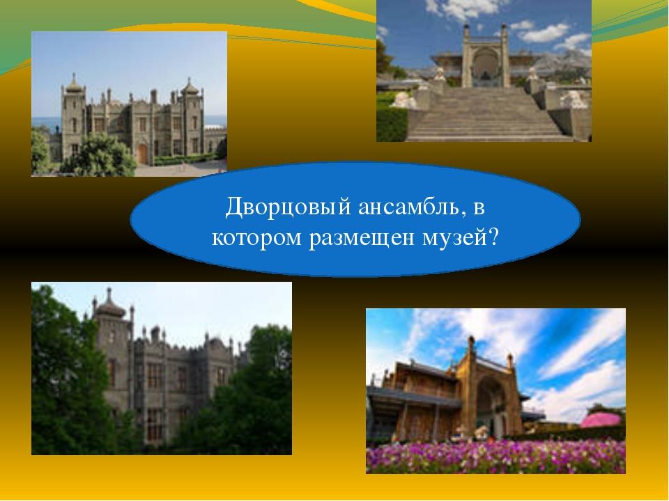 Дворцовый ансамбль, в котором размещен музей?