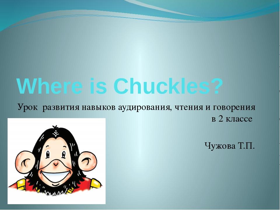 Where is Chuckles? Урок развития навыков аудирования, чтения и говорения в 2...