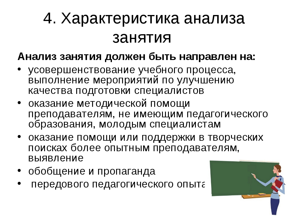 4. Характеристика анализа занятия Анализ занятия должен быть направлен на: ус...
