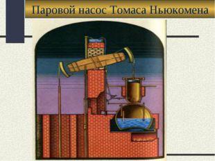 Паровой насос Томаса Ньюкомена
