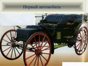 Первый автомобиль Сохранившаяся модель