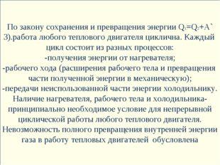 По закону сохранения и превращения энергии Q1=Q2+A` 3).работа любого тепловог