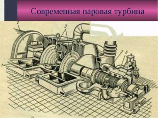 Современная паровая турбина