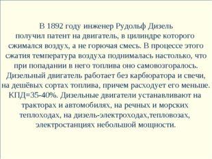 В 1892 году инженер Рудольф Дизель получил патент на двигатель, в цилиндре ко