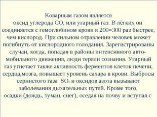 Коварным газом является оксид углерода СО, или угарный газ. В лёгких он соеди