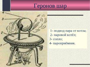 Геронов шар 1- подвод пара от котла; 2- паровой котёл; 3- сопло; 4- пароприём