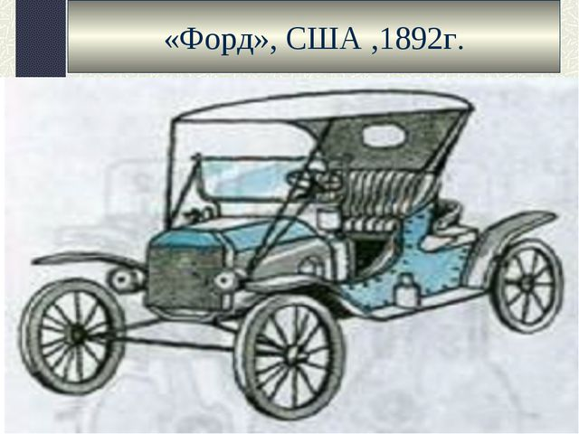 «Форд», США ,1892г.