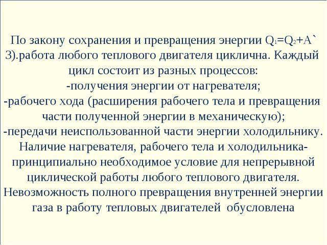 По закону сохранения и превращения энергии Q1=Q2+A` 3).работа любого тепловог...