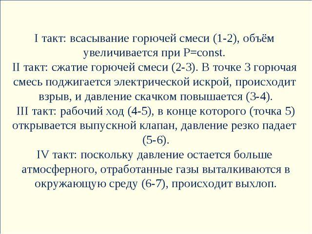 I такт: всасывание горючей смеси (1-2), объём увеличивается при P=const. II т...