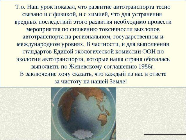 Т.о. Наш урок показал, что развитие автотранспорта тесно связано и с физикой,...