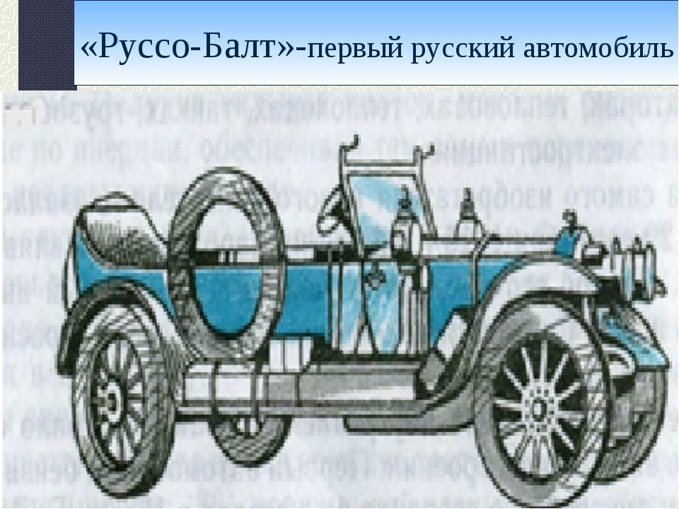 «Руссо-Балт»-первый русский автомобиль