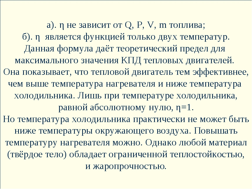 a). η не зависит от Q, P, V, m топлива; б). η является функцией только двух т...