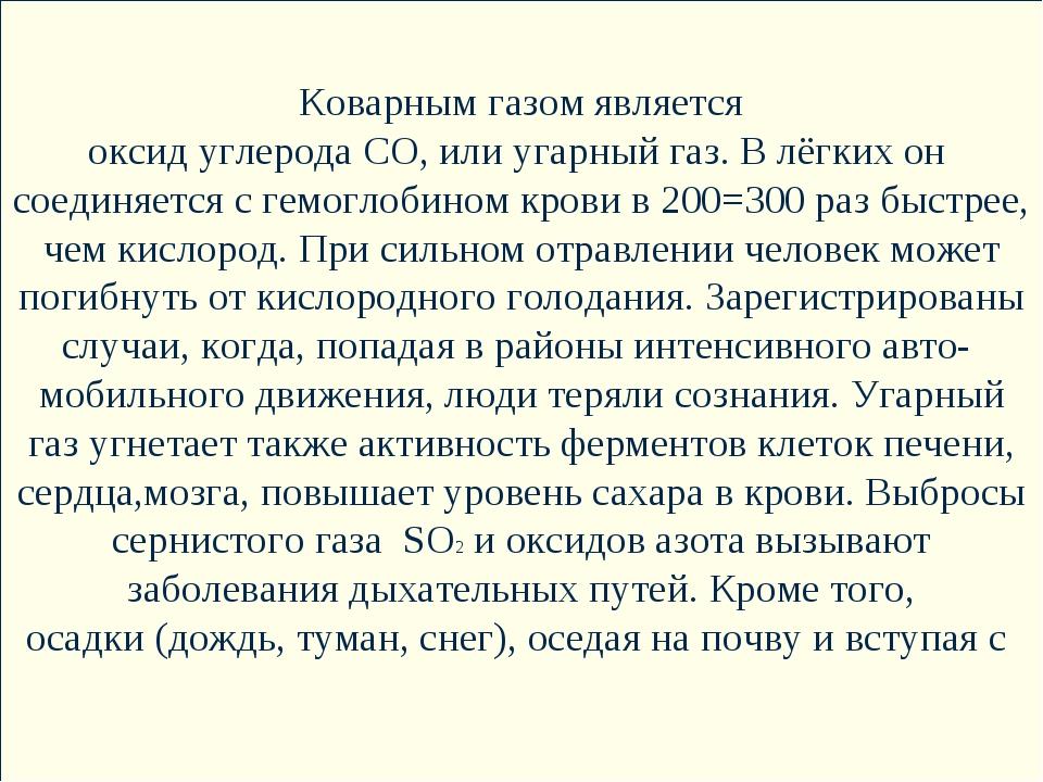 Коварным газом является оксид углерода СО, или угарный газ. В лёгких он соеди...