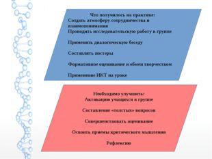 Что получилось на практике: Создать атмосферу сотрудничества и взаимопонимани
