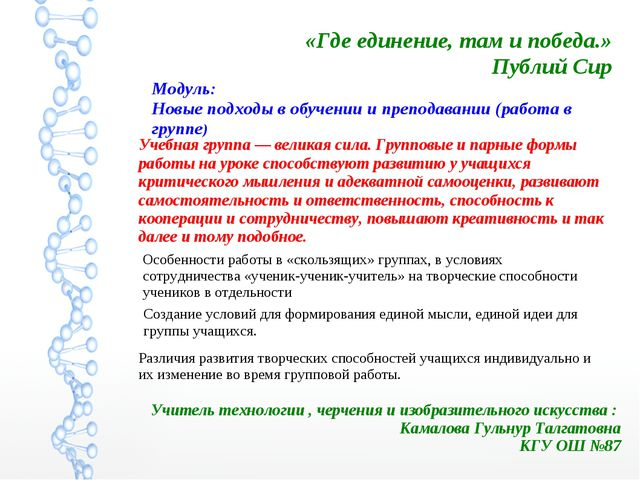 «Где единение, там и победа.» Публий Сир Модуль: Новые подходы в обучении и п...