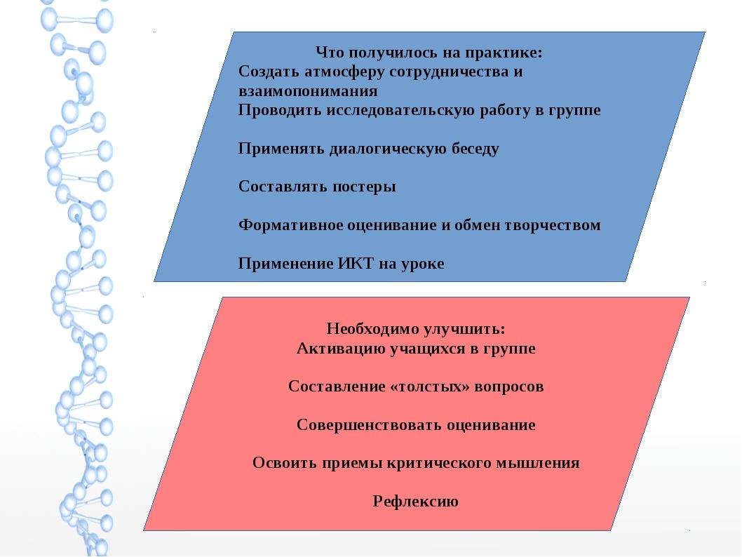 Что получилось на практике: Создать атмосферу сотрудничества и взаимопонимани...