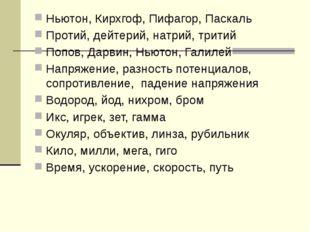Ньютон, Кирхгоф, Пифагор, Паскаль Протий, дейтерий, натрий, тритий Попов, Дар