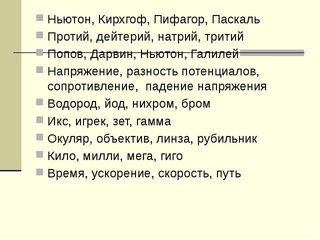 Ньютон, Кирхгоф, Пифагор, Паскаль Протий, дейтерий, натрий, тритий Попов, Дар...