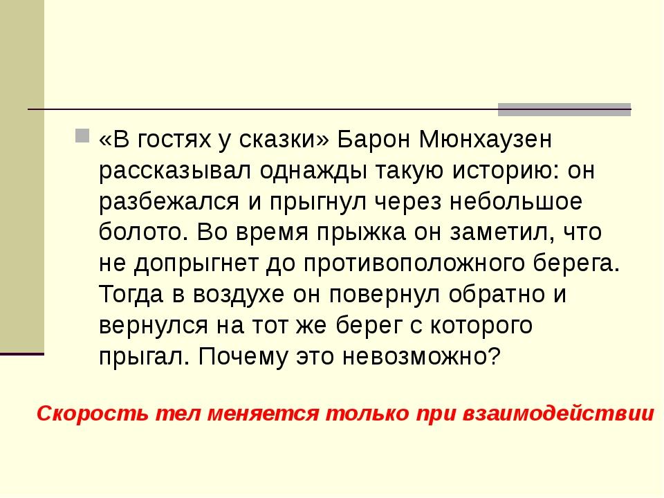 «В гостях у сказки» Барон Мюнхаузен рассказывал однажды такую историю: он раз...