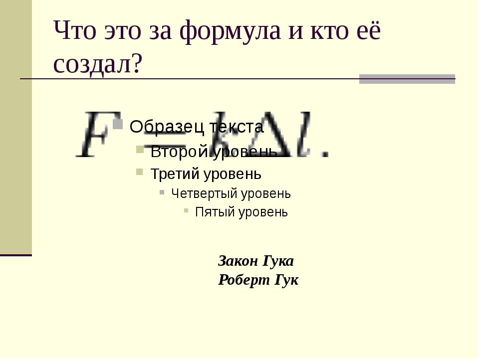 Что это за формула и кто её создал? Закон Гука Роберт Гук