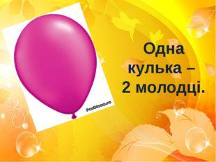 Одна кулька – 2 молодці.
