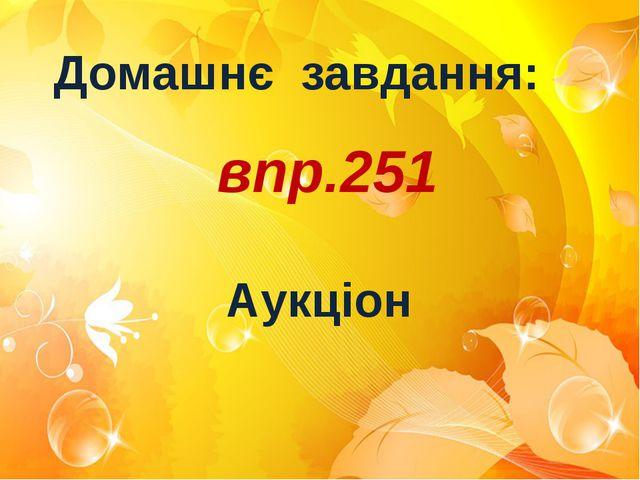 Домашнє завдання: впр.251 Аукціон
