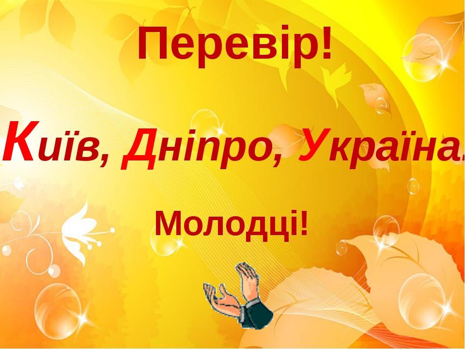 Перевір! Київ, Дніпро, Україна. Молодці!