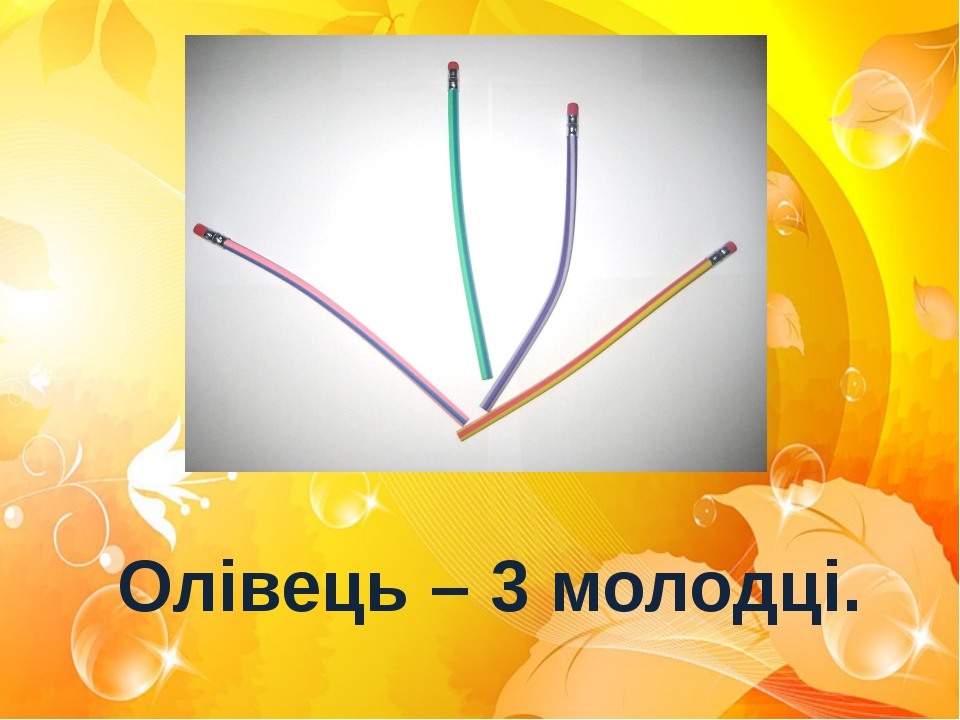 Олівець – 3 молодці.