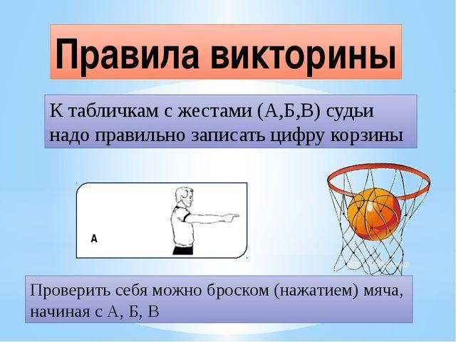 Правила викторины К табличкам с жестами (А,Б,В) судьи надо правильно записат...