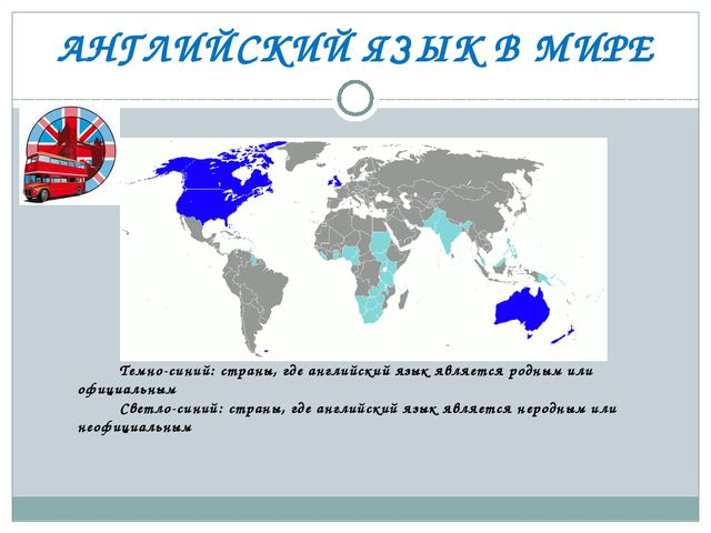 АНГЛИЙСКИЙ ЯЗЫК В МИРЕ Темно-синий: страны, где английский язык является родн...