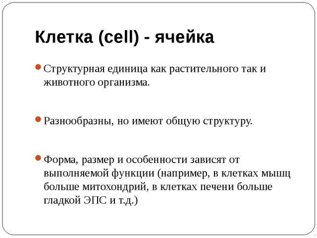 Клетка (cell) - ячейка Структурная единица как растительного так и животного...