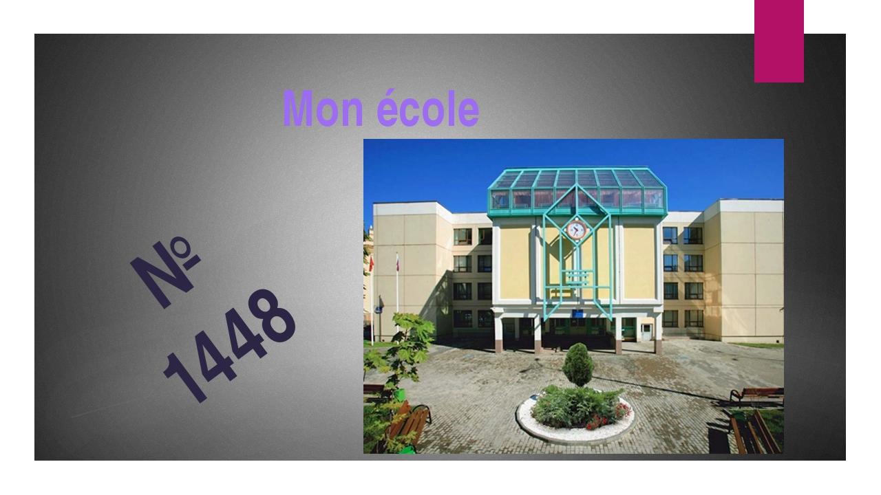 Mon école № 1448