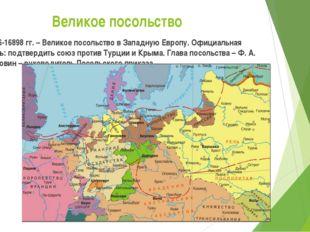Великое посольство 1696-16898 гг. – Великое посольство в Западную Европу. Офи