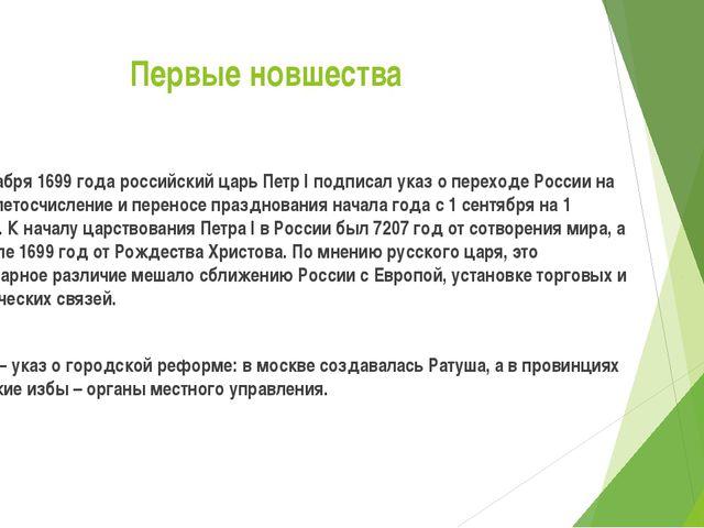Первые новшества 20 декабря 1699 года российский царь Петр I подписал указ о...