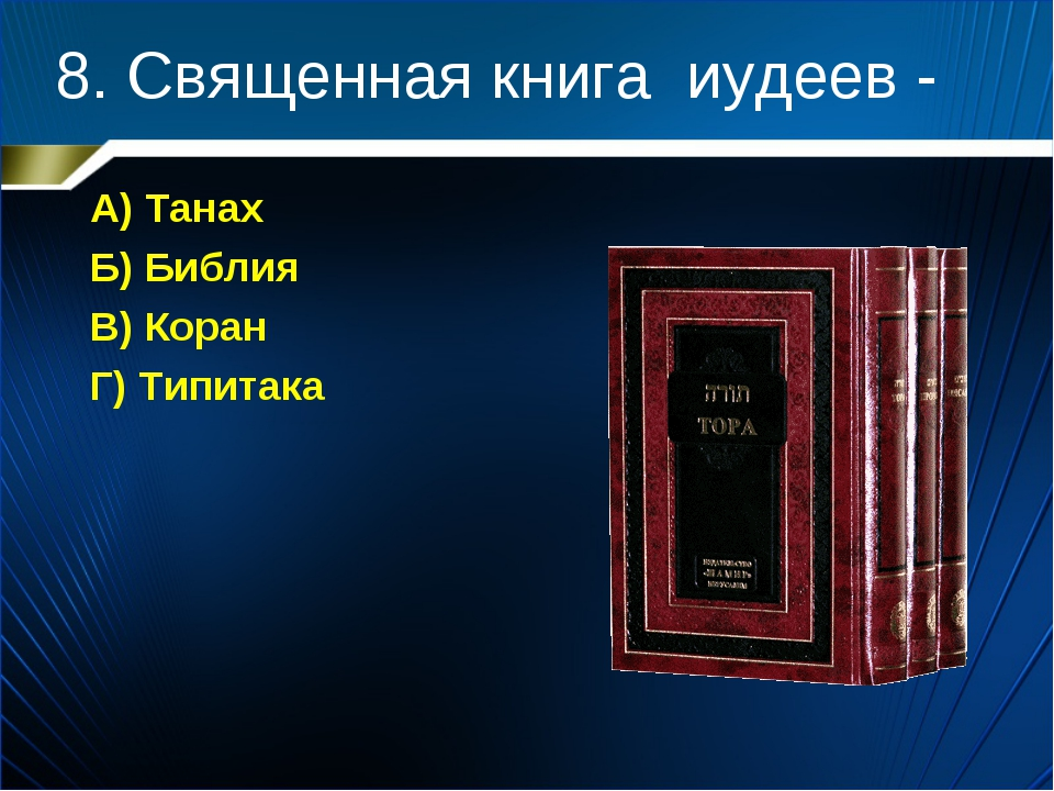 8. Священная книга иудеев - А) Танах Б) Библия В) Коран Г) Типитака