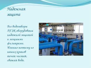 ЛГЭК следит за качеством питьевой воды В ведомстве ОАО «ЛГЭК» находится 14 во