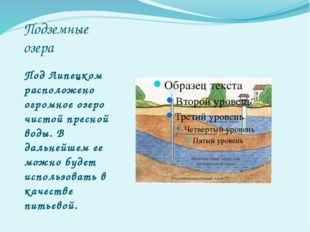 Подземные воды не должны быть загрязнены!