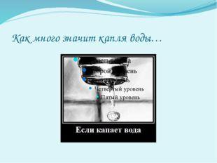 Можно ли сберечь воду?