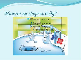 Вода не только питает нас, но успокаивает и расслабляет